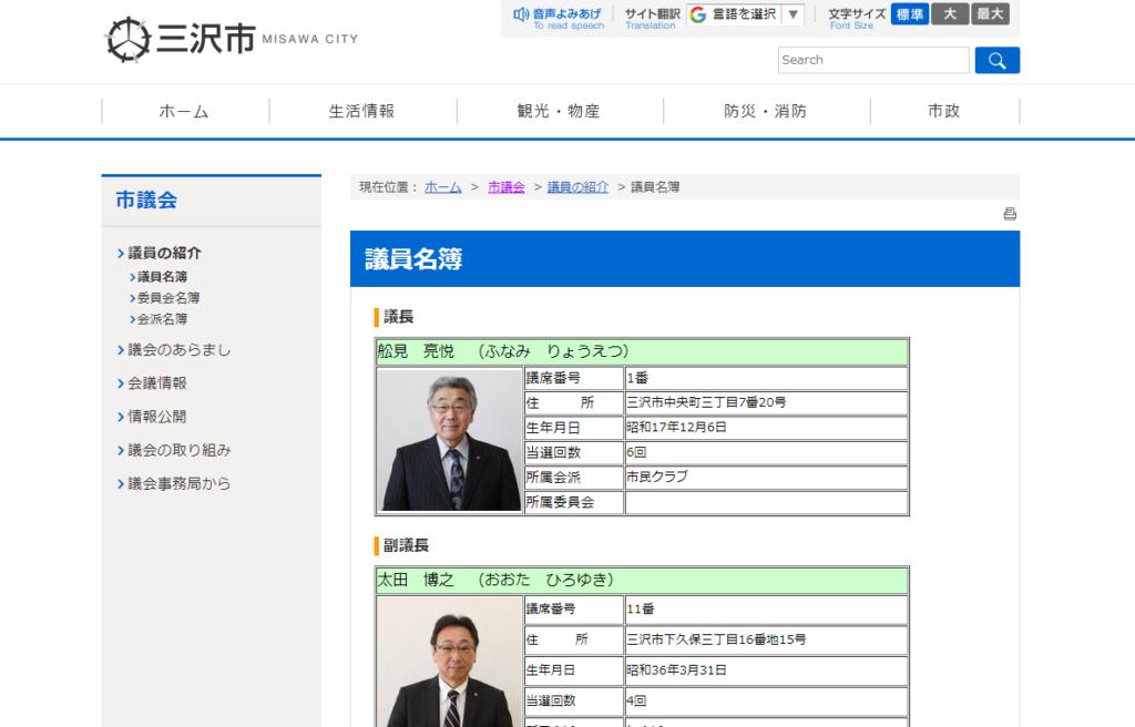 三沢市議会議員名簿