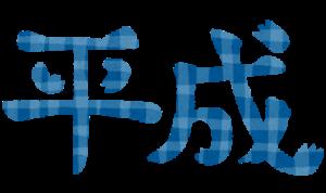 平成の文字