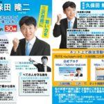 久保田隆二 政治活動ビラ