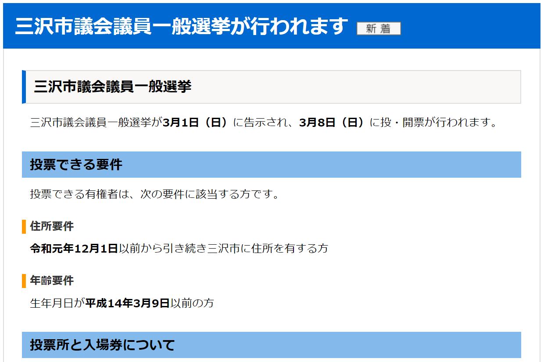 三沢市議会議員一般選挙