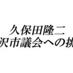 久保田隆二/三沢市議会への挑戦